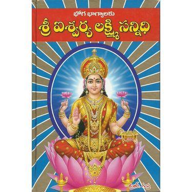Sri Iswarya Lakshmi Sannidhi