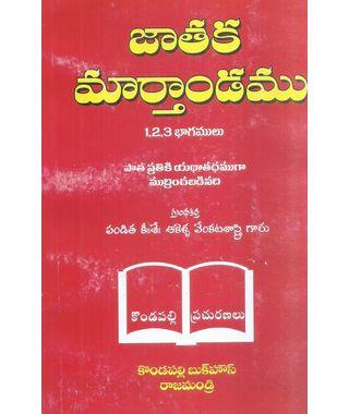 Jathaka Marthandamu (Part- 1, 2, 3)