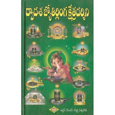 Dwadasha Jyothirlinga Kshetra Darsini