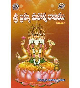 Sri Bramha Maha Puranam