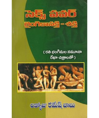 Sex Power Lingikasakthi Sakthi