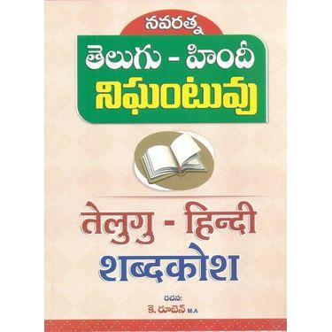 Telugu Hndi Dictionary