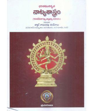 Natyasastra Of Bharatamuni