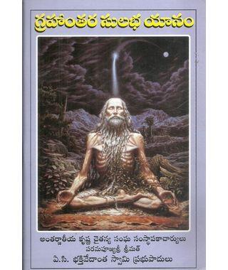 Grahantara Sulabha Yanam