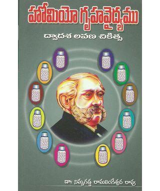 Homeo Gruha Vidyam