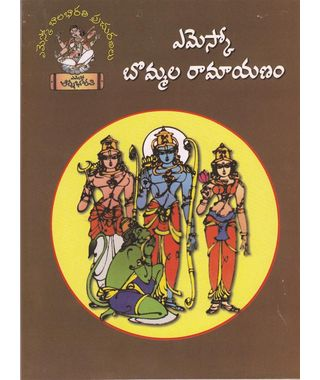Bommala Ramayanam