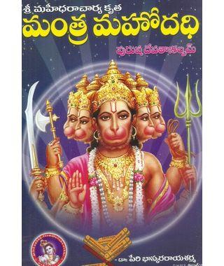 Manthra Mahodhadhi Purusha Devataahkalpam