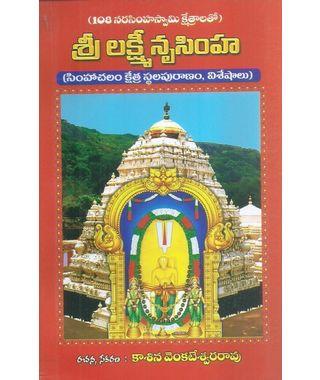 Sri Lakshminrusimha