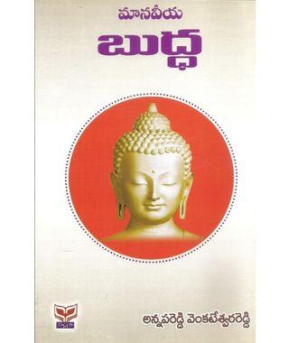 Manaveeya Buddha