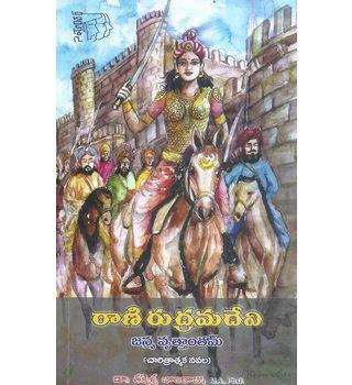 Rani Rudramadevi Life History