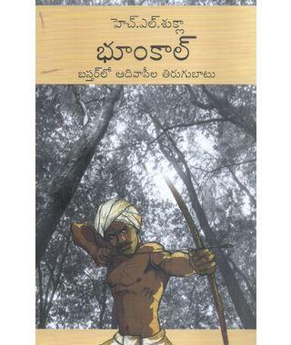 Bhumkal Bastarlo Aadivaseela Tirugubatu