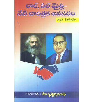 Laal, Neel Maitri- Neti Charitraka Avasaram