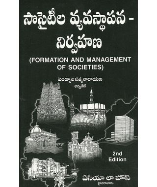 Societila Vyavastapana- Nirvahana