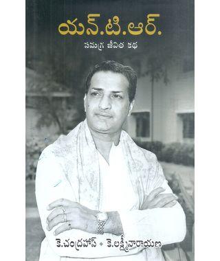 NTR Samagra Jeevitha Katha