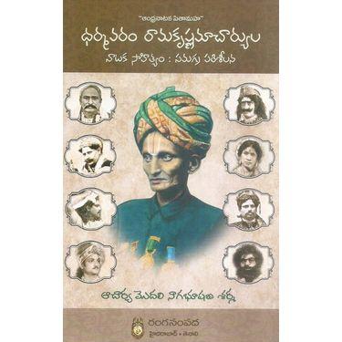Dharmavaram Ramakrishnacharyulu Nataka Sahityam: Samagra Parisilana