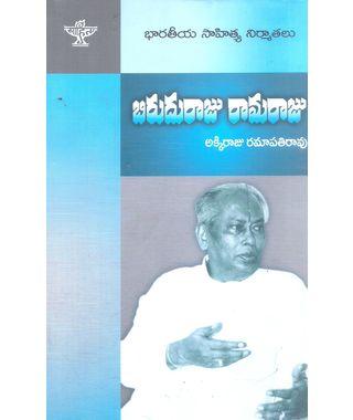 Bharatiya Sahitya Nirmathalu Biruduraju Ramaraju