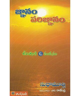 Gnanam Parignanam