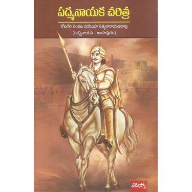 Padmanayaka Charitra