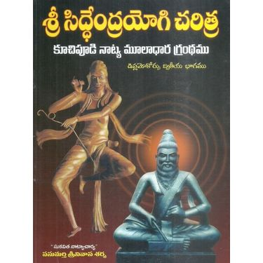 Sri Siddhendra Yogi Charitra