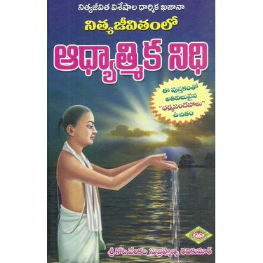 Nityajeevitamlo Adhyatmika Nidhi