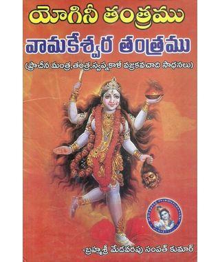 Vamakeswara Tantramu