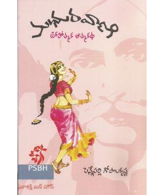 Madhuravani Oohaatmaka Aatmakatha