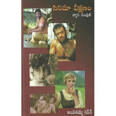 Cinema Vikshanam