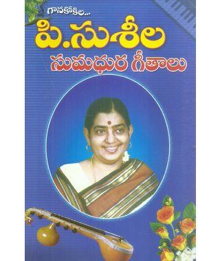 P. Susheela sumadhura Geethalu