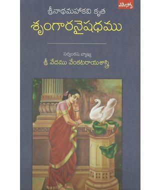 Srungara Naishadam