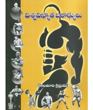 Vishwavikyata Baladyulu