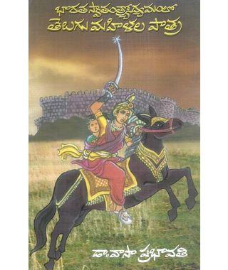 Bharatha Swatantrodyamamlo Telugu Mahilala Patra