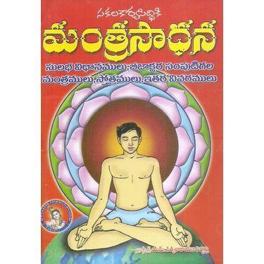 Mantrasadhana