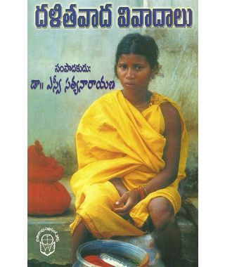 Dalitha Vivadhalu
