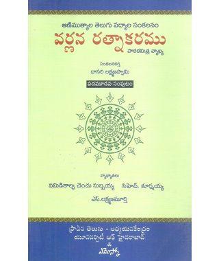 Varnana Ratnakaramu 13