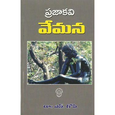 Prajakavi Vemana