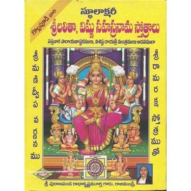 Sri Lalitha Vishnu Sahasranama Sthotralu
