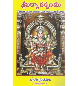Sri Vidya Darpanamu
