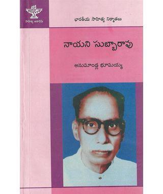 Nayuni Subba Rao