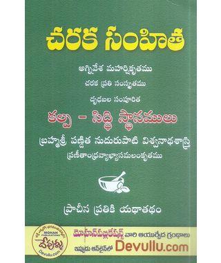 Charaka Samhitha
