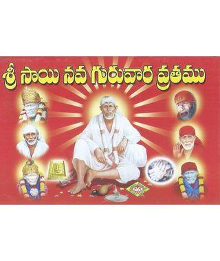 Sri Sai Nava Guruvara Vrathamu