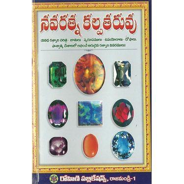 Navaratna Kalpatharuvu