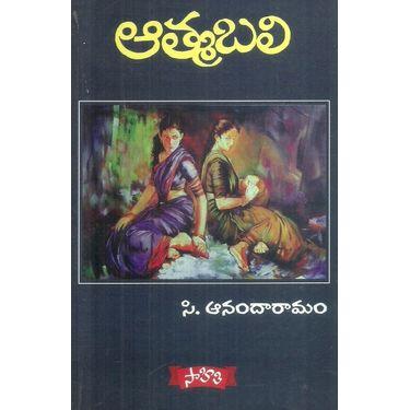 Athmabali