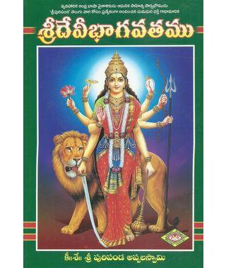 SriDevi Bhagavatam