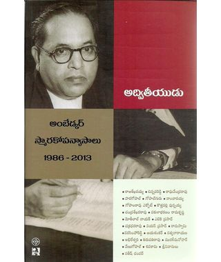 Advitheyudu