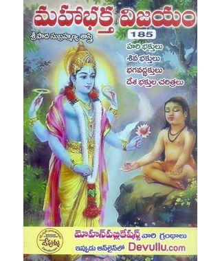 Mahabhaktha Vijayam