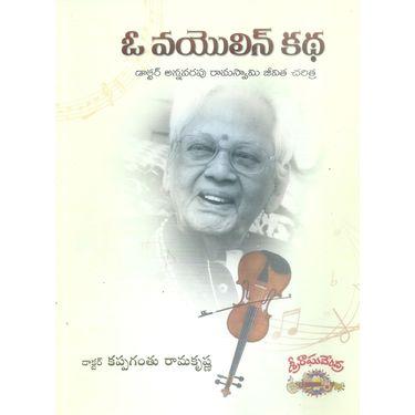 O. . Violin Katha