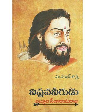 Viplava Veerudu Alluri Sitaramaraju