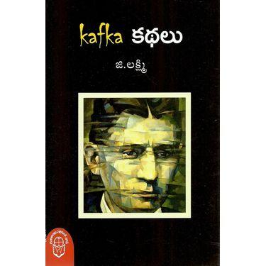 Kafka Kathalu