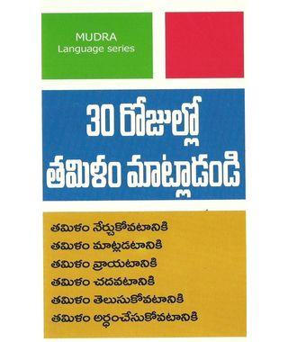 30 Rojullo Tamilam Matladandi