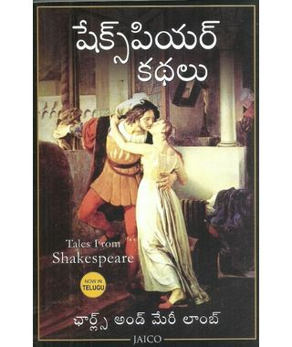 Shakespeare Kathalu